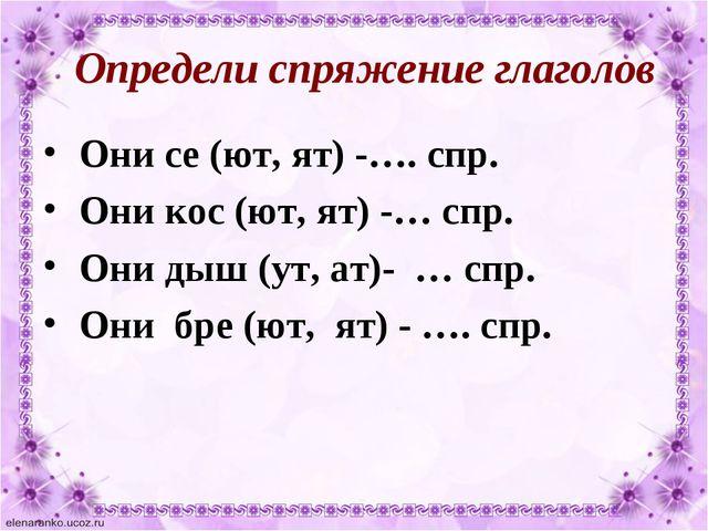 Определи спряжение глаголов Они се (ют, ят) -…. спр. Они кос (ют, ят) -… спр...
