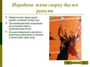 Передача мяча сверху двумя руками Передача мяча сверху двумя руками составляе