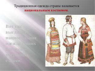 Традиционная одежда страны называется национальным костюмом. Вот так выглядит