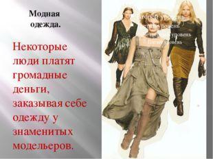 Модная одежда. Некоторые люди платят громадные деньги, заказывая себе одежду