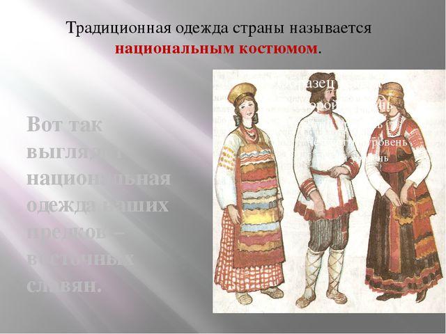 Традиционная одежда страны называется национальным костюмом. Вот так выглядит...