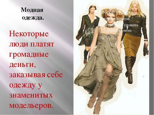 Модная одежда. Некоторые люди платят громадные деньги, заказывая себе одежду...