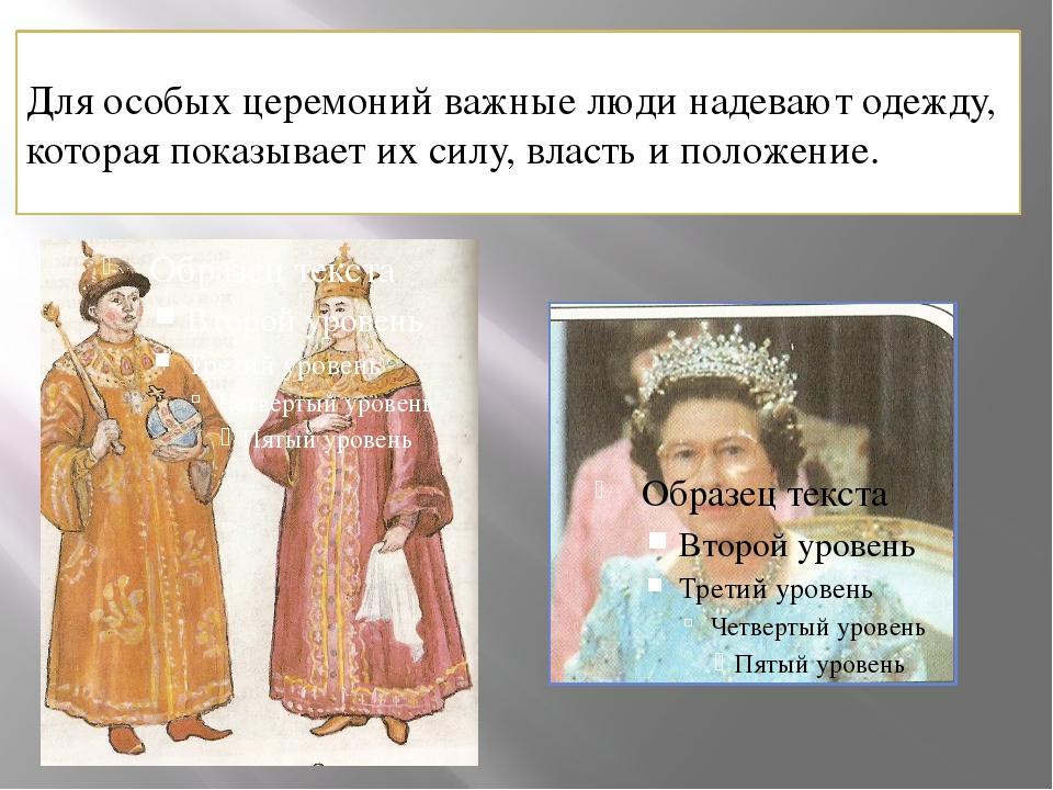 Для особых церемоний важные люди надевают одежду, которая показывает их силу,...