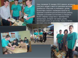 Наш техникум 21 января 2015 принял активное участие в акции « вместе поможем