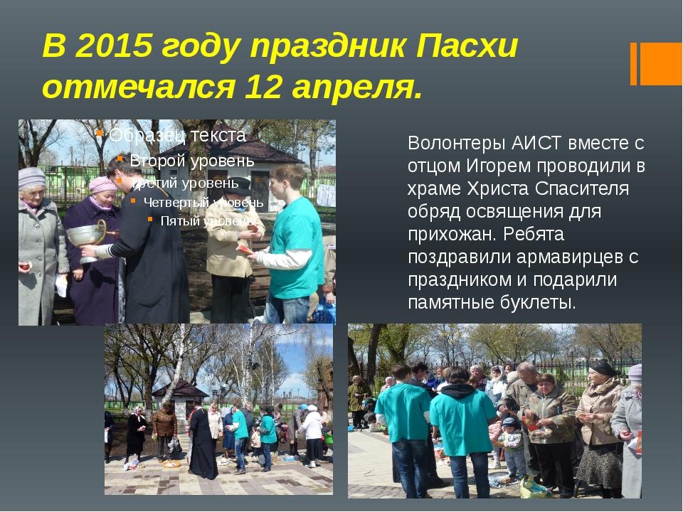 В 2015 году праздник Пасхи отмечался 12 апреля. Волонтеры АИСТ вместе с отцом...