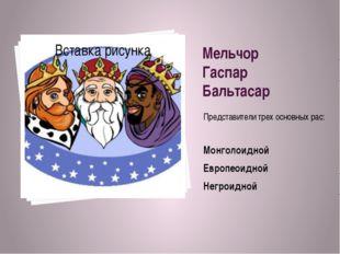 Мельчор Гаспар Бальтасар Представители трех основных рас: Монголоидной Европе