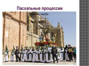 Пасхальные процессии