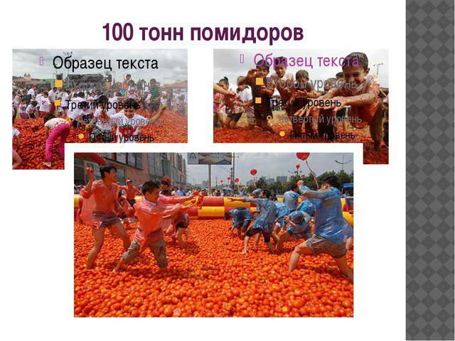 100 тонн помидоров