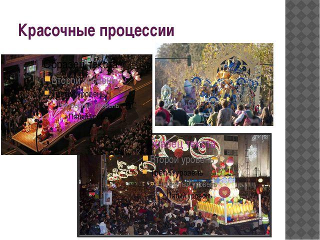 Красочные процессии