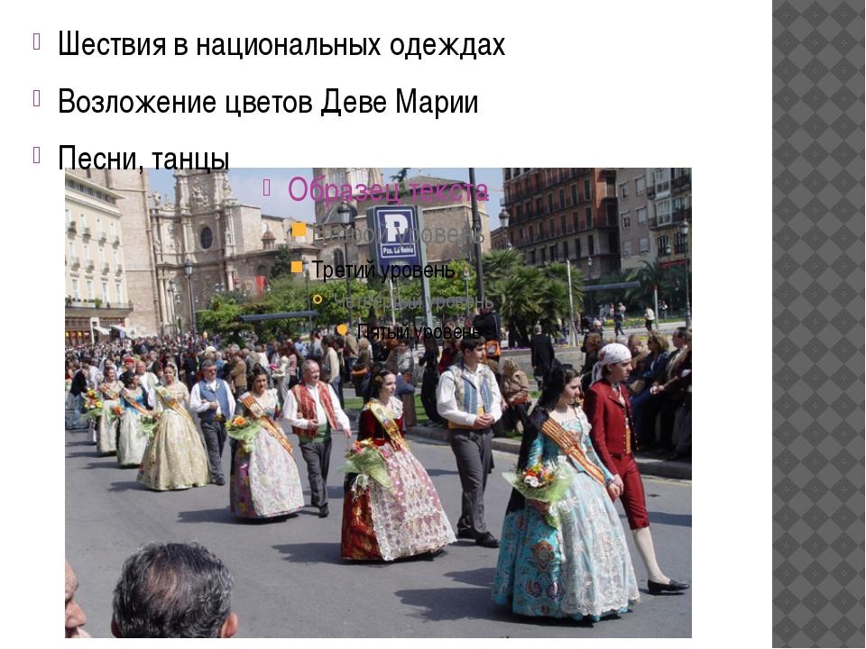Шествия в национальных одеждах Возложение цветов Деве Марии Песни, танцы