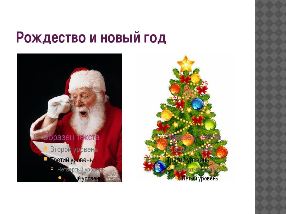 Рождество и новый год Подарки приносит НЕ Дед Мороз В домах ставят и украшают...