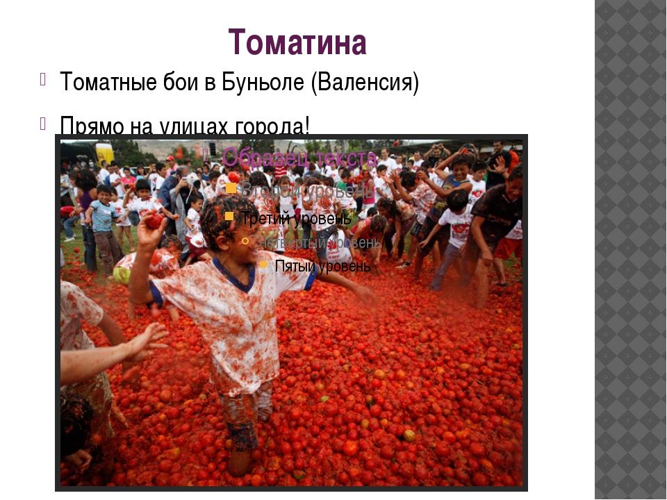 Томатина Томатные бои в Буньоле (Валенсия) Прямо на улицах города!