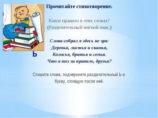 Прочитайте стихотворение. Какое правило в этих словах? (Разделительный мягкий