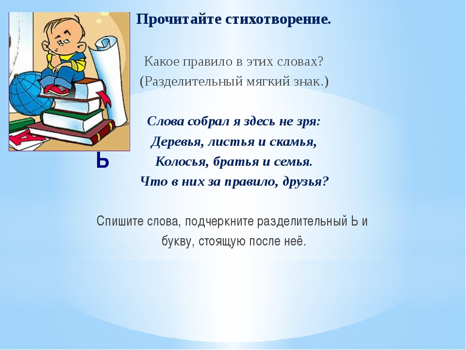 Прочитайте стихотворение. Какое правило в этих словах? (Разделительный мягкий...