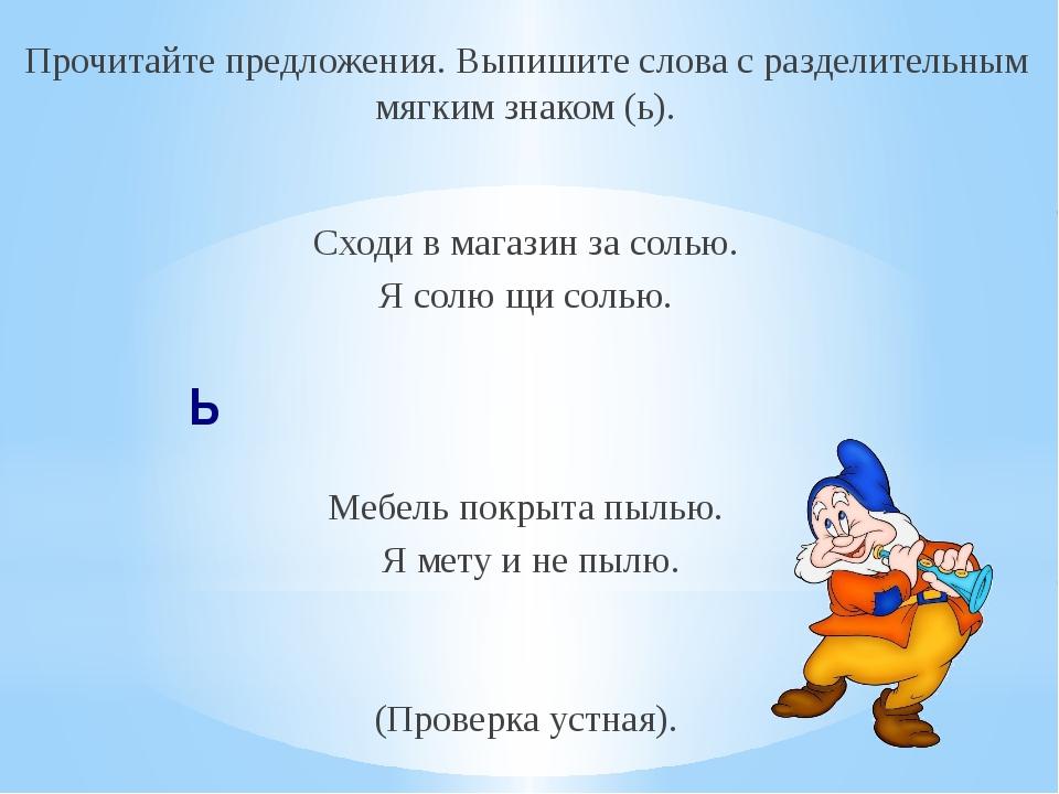 Прочитайте предложения. Выпишите слова с разделительным мягким знаком (ь). Сх...