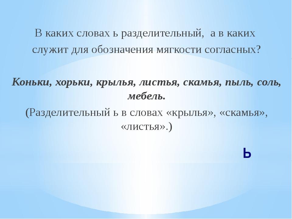 В каких словах ь разделительный, а в каких служит для обозначения мягкости со...