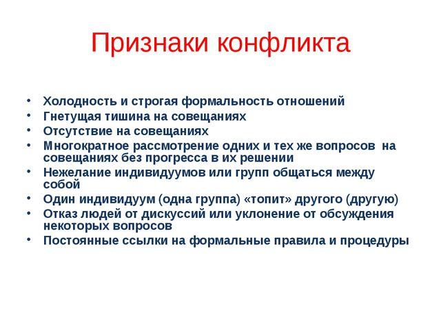 Признаки конфликта Холодность и строгая формальность отношений Гнетущая тишин...