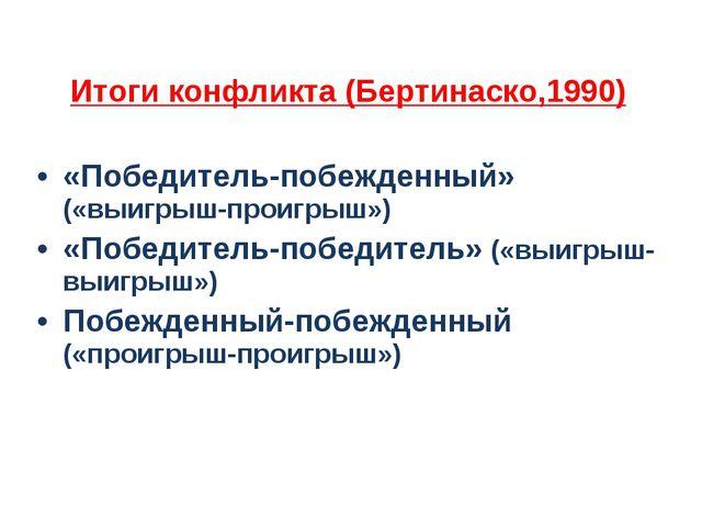 Итоги конфликта (Бертинаско,1990) «Победитель-побежденный» («выигрыш-проигрыш...