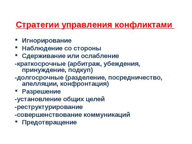 Стратегии управления конфликтами Игнорирование Наблюдение со стороны Сдержива...