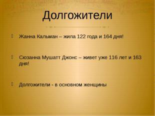 Долгожители Жанна Кальман – жила 122 года и 164 дня! Сюзанна Мушатт Джонс – ж