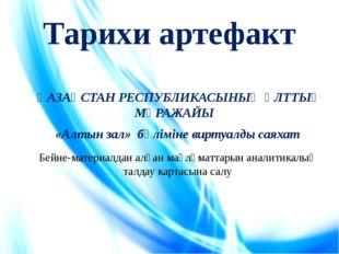 Тарихи артефакт ҚАЗАҚСТАН РЕСПУБЛИКАСЫНЫҢ ҰЛТТЫҚ МҰРАЖАЙЫ «Алтын зал» бөлімін