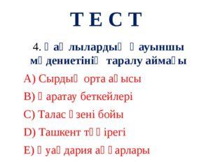 Т Е С Т 4. Қаңлылардың Қауыншы мәдениетінің таралу аймағы А) Сырдың орта ағы