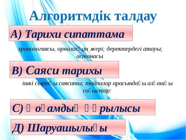Алгоритмдік талдау А) Тарихи сипаттама хронологиясы, орналасқан жері; деректе...