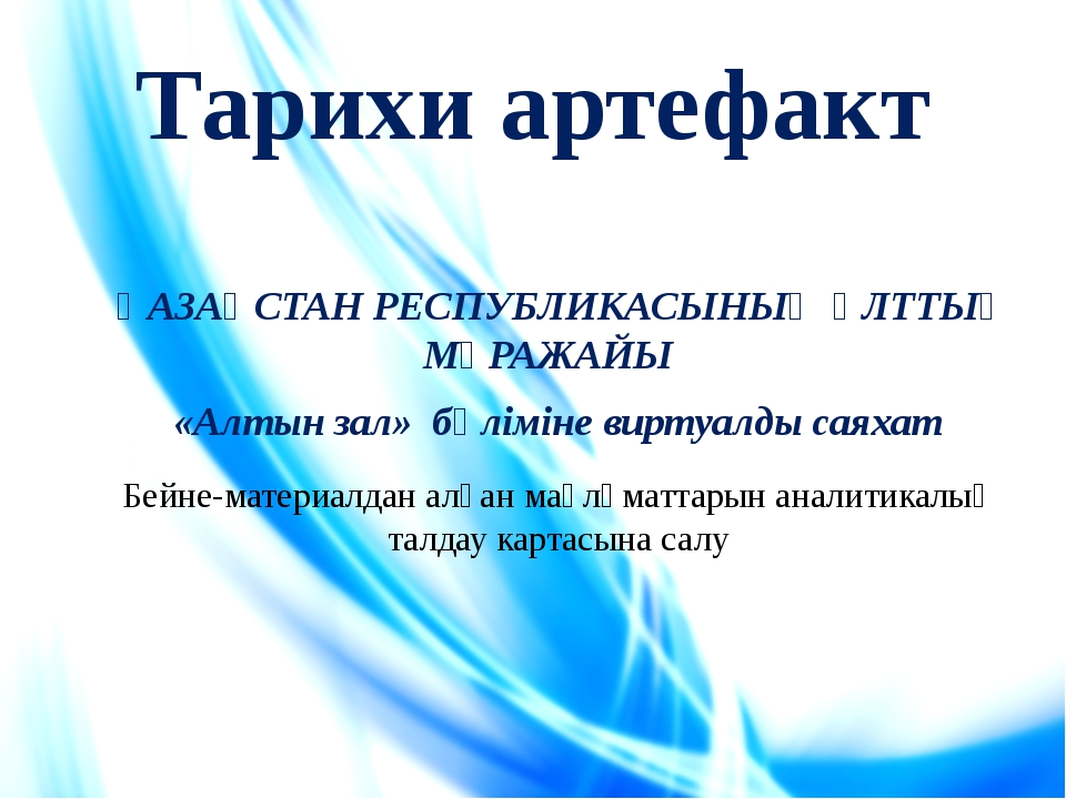 Тарихи артефакт ҚАЗАҚСТАН РЕСПУБЛИКАСЫНЫҢ ҰЛТТЫҚ МҰРАЖАЙЫ «Алтын зал» бөлімін...