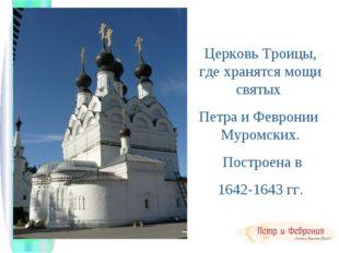 Церковь Троицы, где хранятся мощи святых Петра и Февронии Муромских. Построен