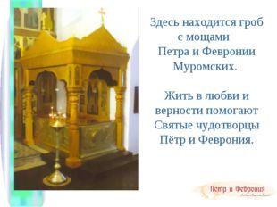Здесь находится гроб с мощами Петра и Февронии Муромских. Жить в любви и верн