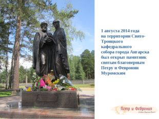 1 августа 2014 года на территории Свято-Троицкого кафедрального соборагорода