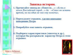 Завязка истории. 1. Прочитайте эпизод из «Повести…»: «Есть в земле Российской