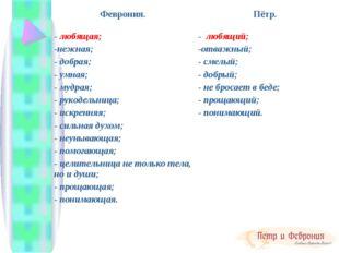 Феврония.Пётр. любящая; нежная; добрая; умная; мудрая; рукодельница; искренн