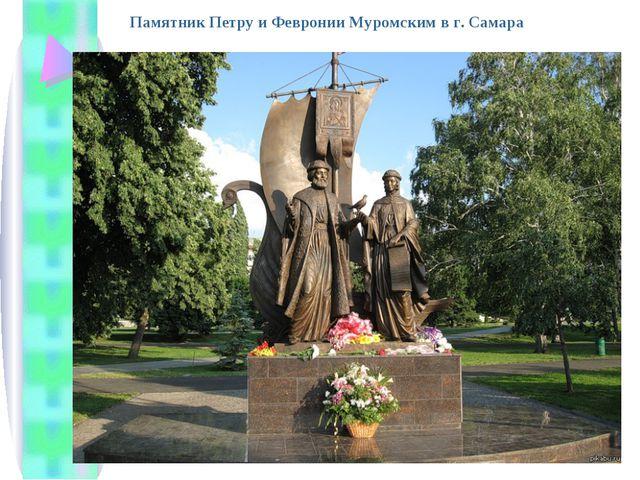 Памятник Петру и Февронии Муромским в г. Самара