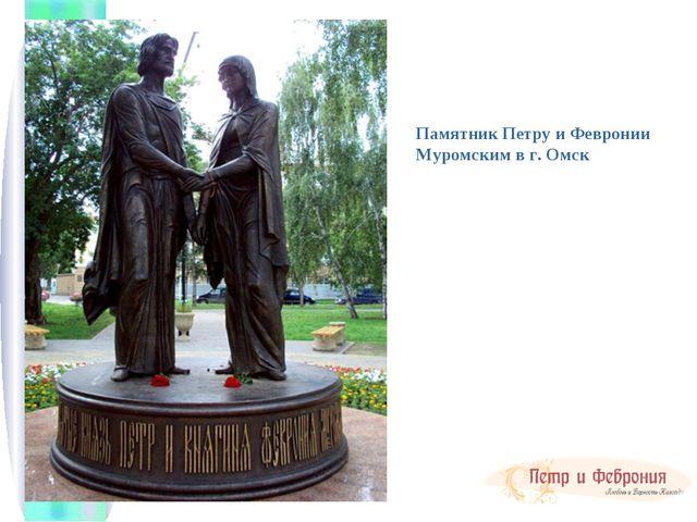 Памятник Петру и Февронии Муромским в г. Омск