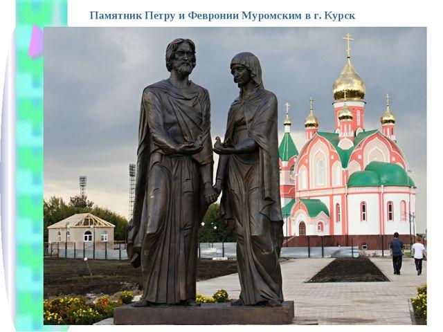 Памятник Петру и Февронии Муромским в г. Курск