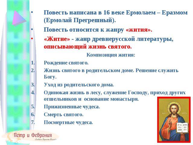 Повесть написана в 16 веке Ермолаем – Еразмом (Ермолай Прегрешный). Повесть о...