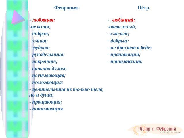 Феврония.Пётр. любящая; нежная; добрая; умная; мудрая; рукодельница; искренн...