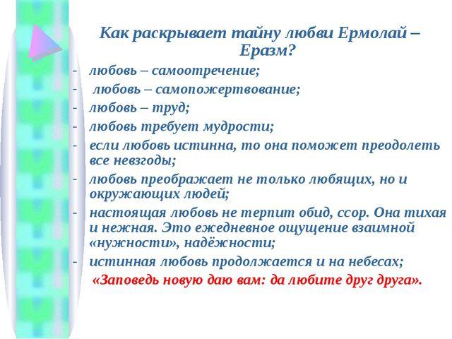 Как раскрывает тайну любви Ермолай – Еразм? любовь – самоотречение; любовь –...