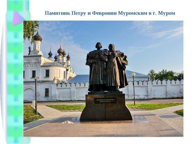 Памятник Петру и Февронии Муромским в г. Муром