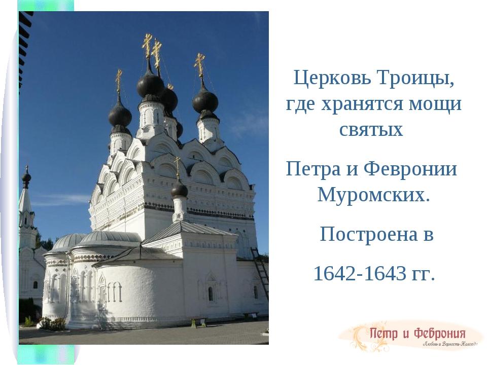 Церковь Троицы, где хранятся мощи святых Петра и Февронии Муромских. Построен...