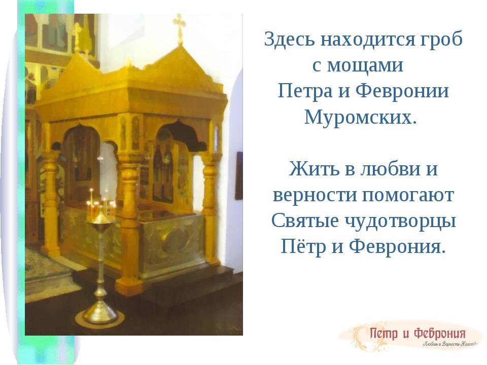 Здесь находится гроб с мощами Петра и Февронии Муромских. Жить в любви и верн...