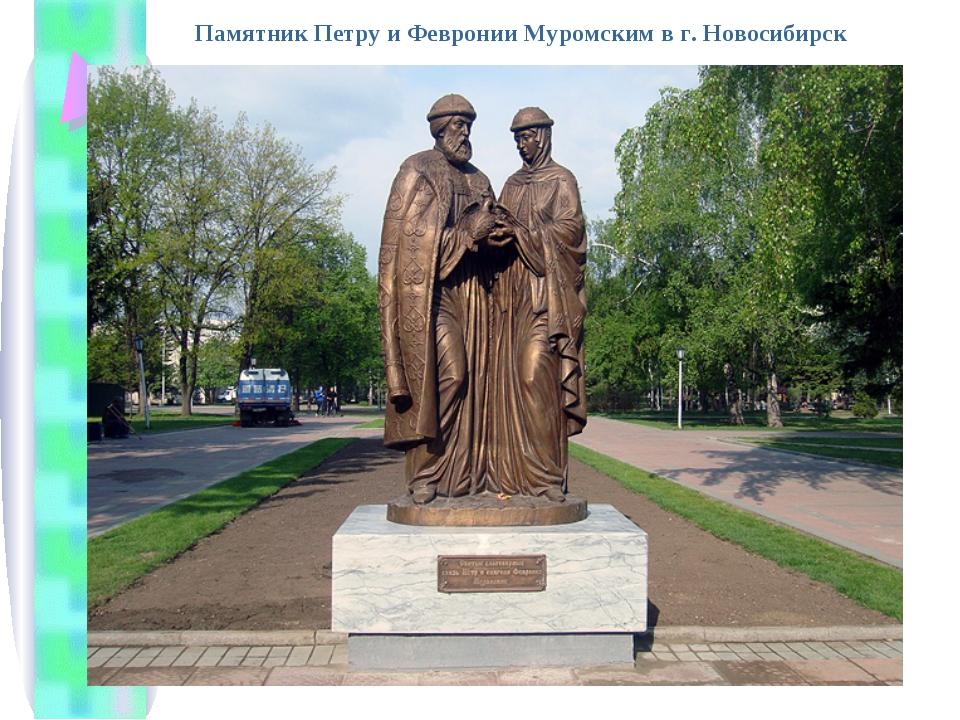 Памятник Петру и Февронии Муромским в г. Новосибирск