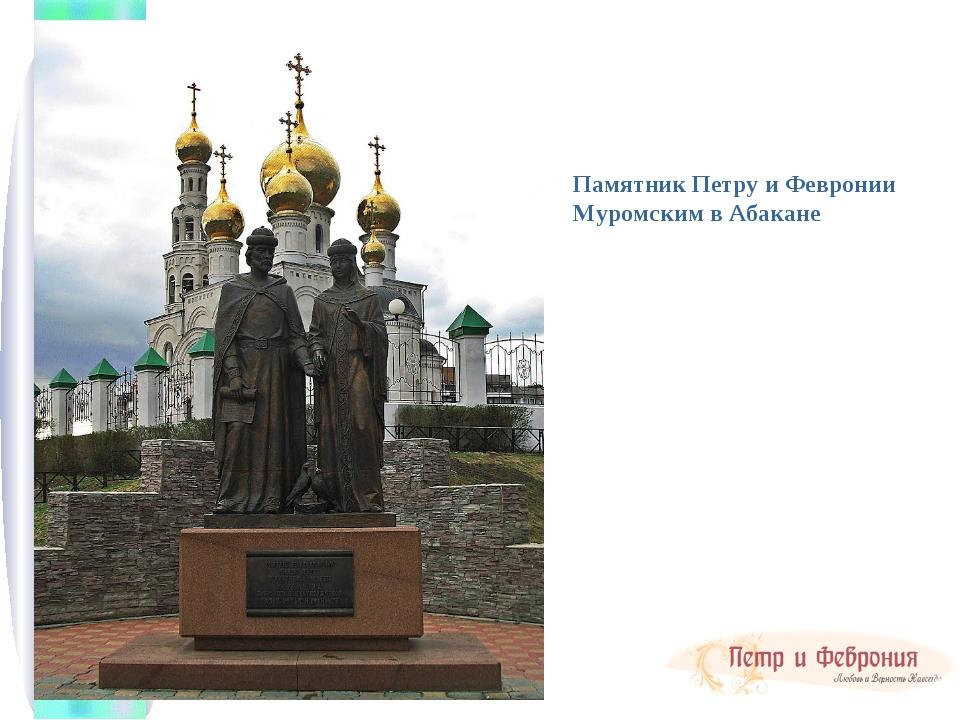 Памятник Петру и Февронии Муромским в Абакане