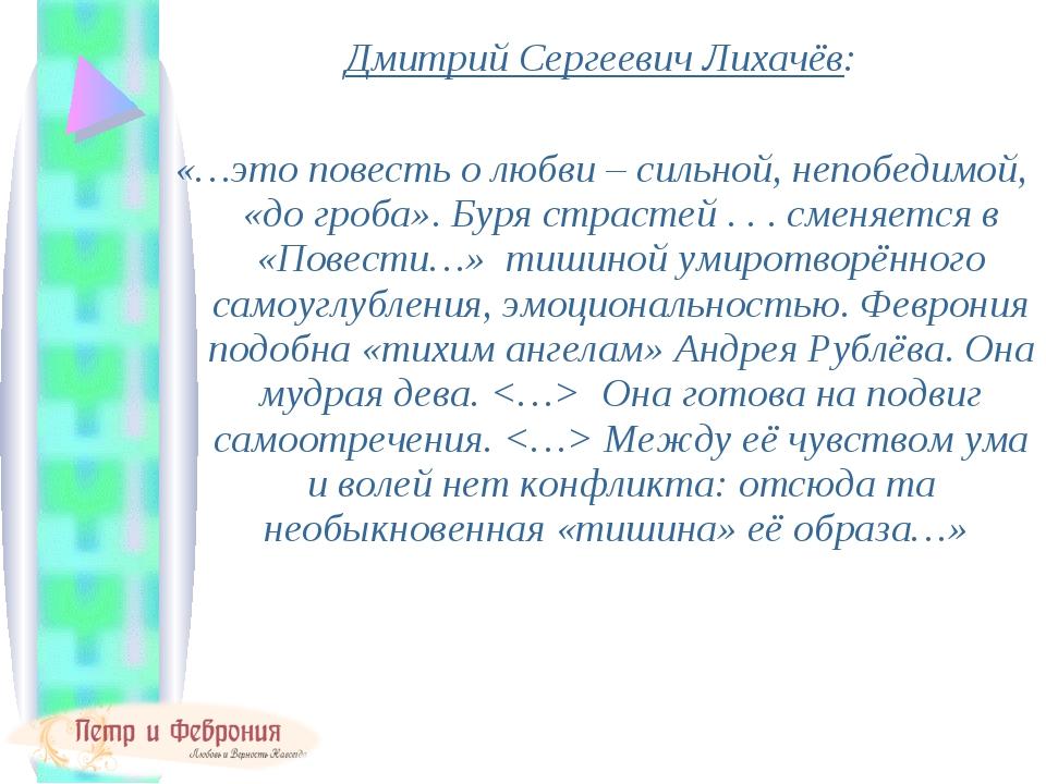 Дмитрий Сергеевич Лихачёв: «…это повесть о любви – сильной, непобедимой, «до...