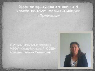 Урок литературного чтения в 4 классе по теме: Мамин –Сибиряк «Приёмыш» Учител