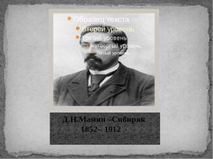 Д.Н.Мамин –Сибиряк 1852- 1912