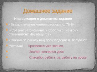 Информация о домашнем задании - Выразительное чтение рассказа с. 76-84 «Срав