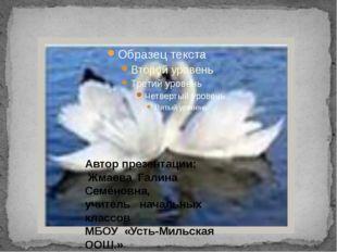 Автор презентации: Жмаева Галина Семёновна, учитель начальных классов МБОУ «У