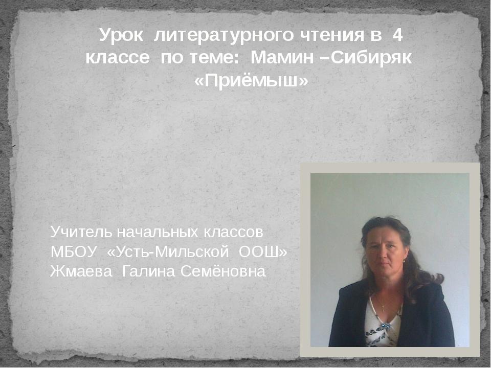 Урок литературного чтения в 4 классе по теме: Мамин –Сибиряк «Приёмыш» Учител...
